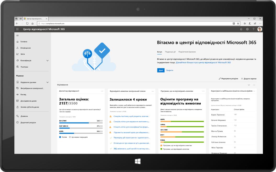 """Зображення планшета, на якому відкрито """"Центр відповідності Microsoft365""""."""