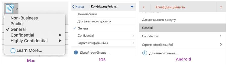 Знімок екрана з розкривними списками параметрів конфіденційних даних на пристроях Mac, iOS і Android.