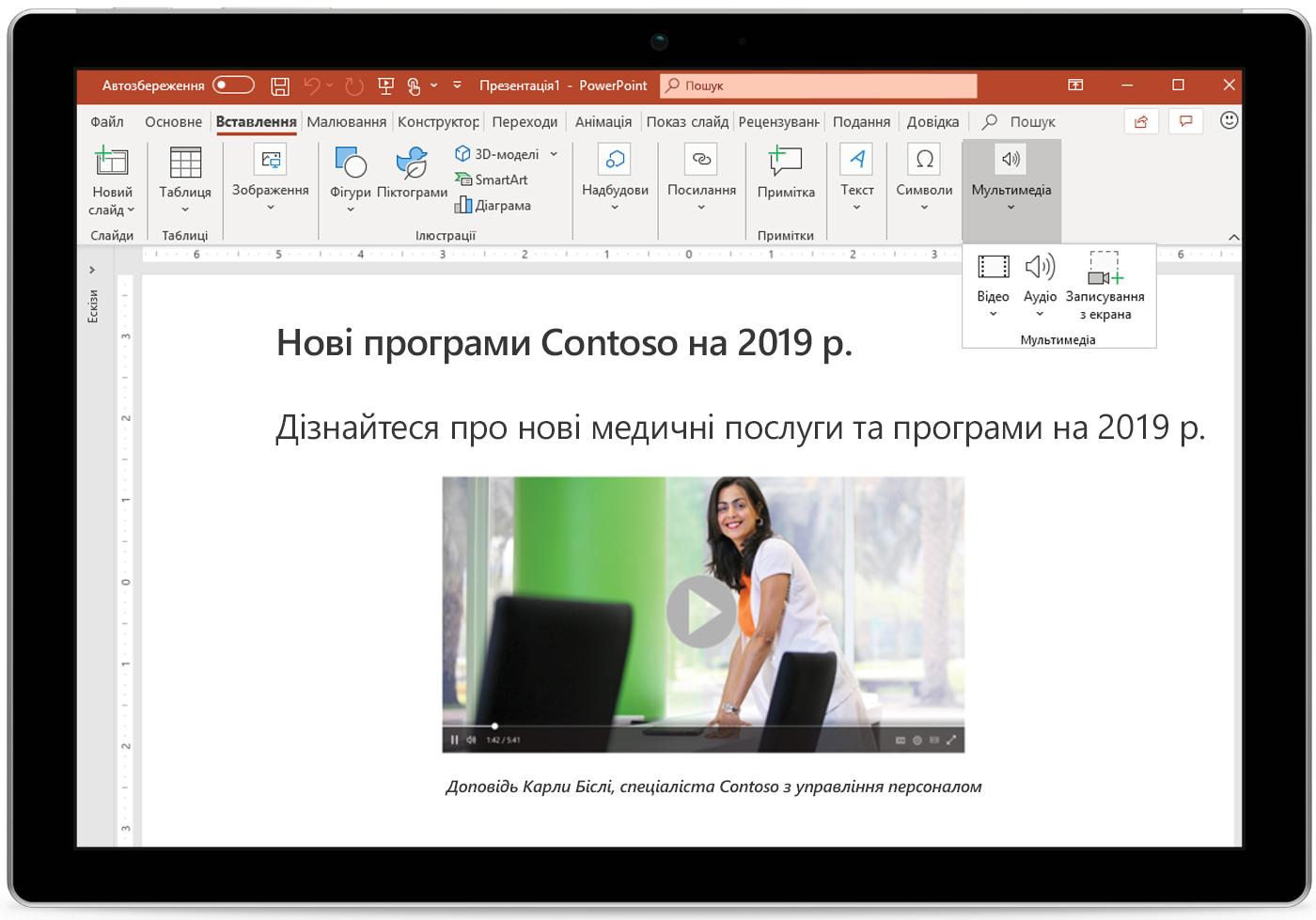 Зображення слайду презентації PowerPoint на планшеті.