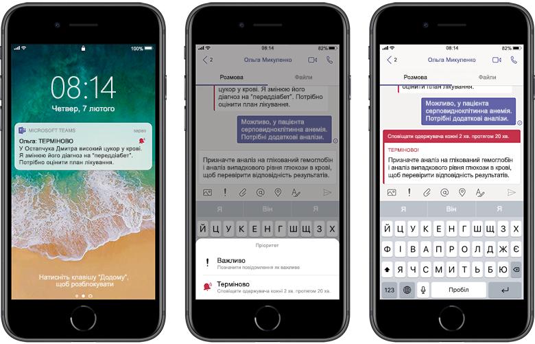 Зображення трьох телефонів, на яких лікарю відображаються повідомлення, отримані в Teams.