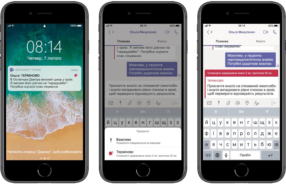 Зображення трьох телефонів із повідомленнями для лікаря в Teams.