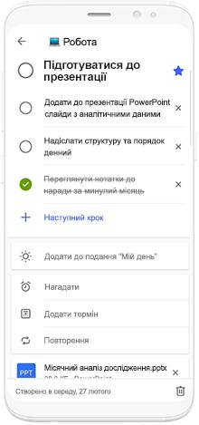 Зображення телефона з програмою Microsoft To-Do, у якій відкрито завдання з планом підготовки до презентації.