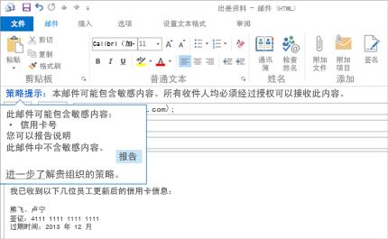 电子邮件中的策略提示特写,用于防止发送敏感信息。