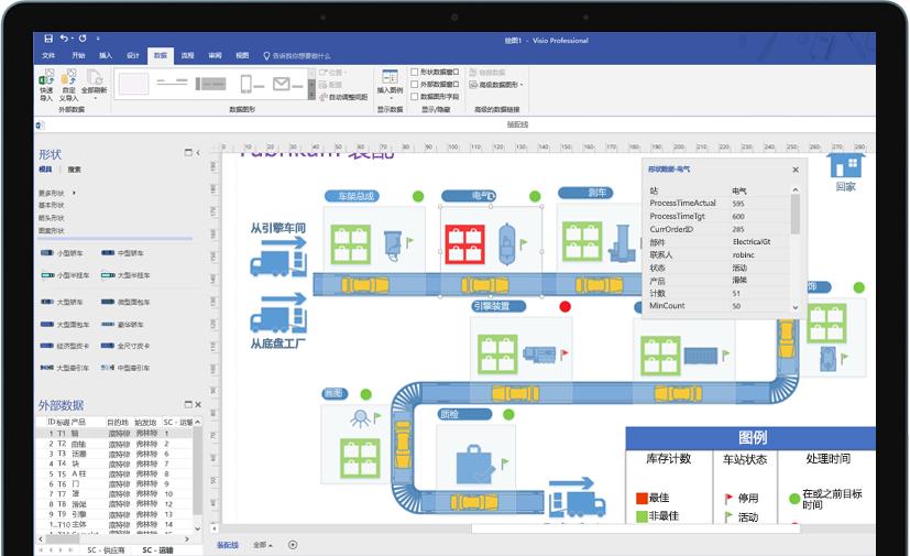 visio - 专业制图软件 - microsoft office 官方网站