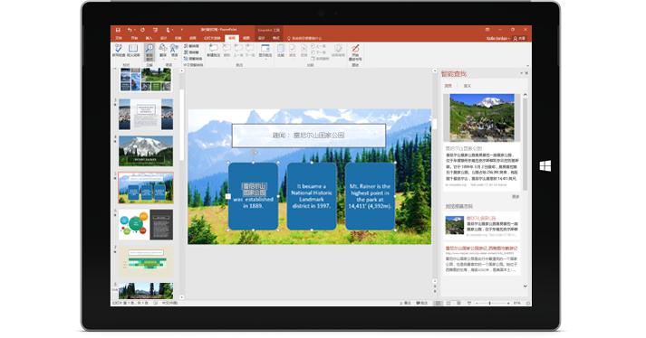 """一台平板电脑,显示右侧带有""""智能查找""""窗格的 powerpoint 演示文稿."""