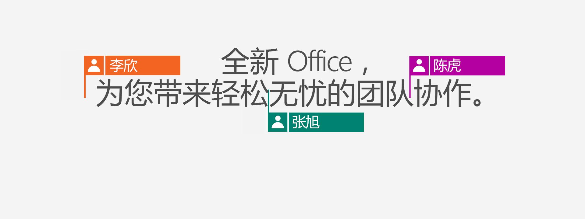购买 Office 365 以获取全新的 2016 应用。