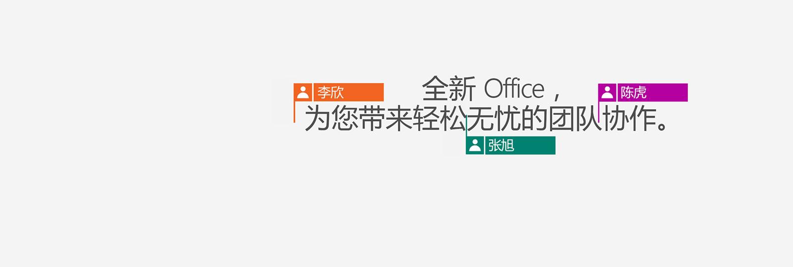 购买 Office 365 以获取全新的 2016 应用.