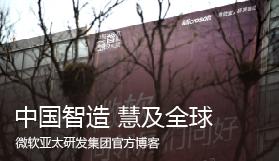 中国智慧 汇集全球