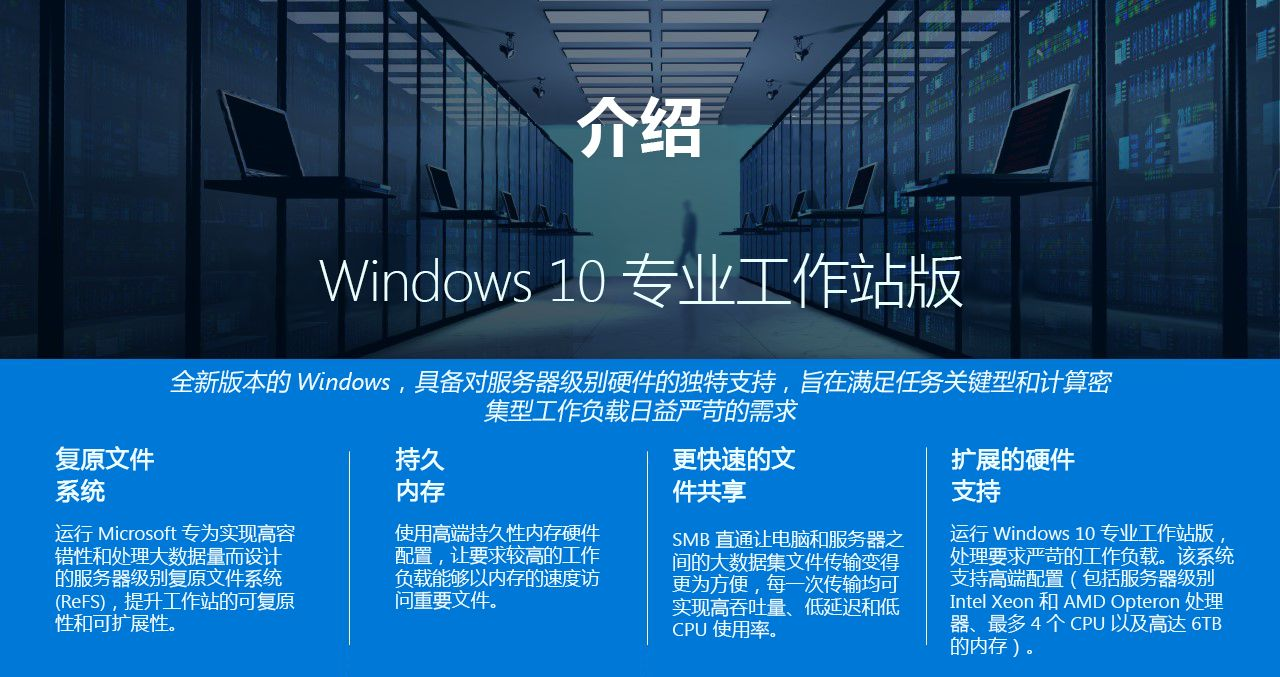 windows 10 專業 工作站 版