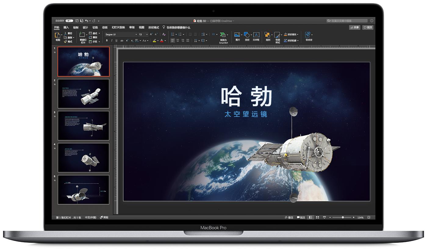 打开的 MacBook 的图像,其中显示开启深色模式的 PowerPoint。