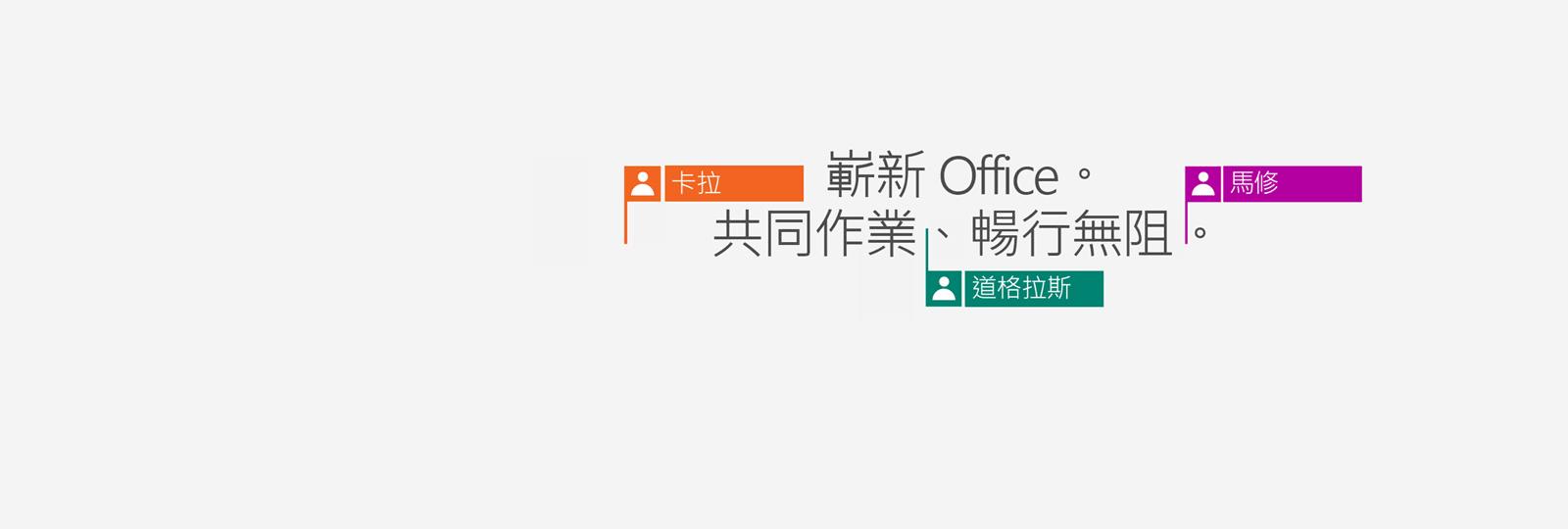 立即購買 Office 365 以享用全新 2016 Apps.