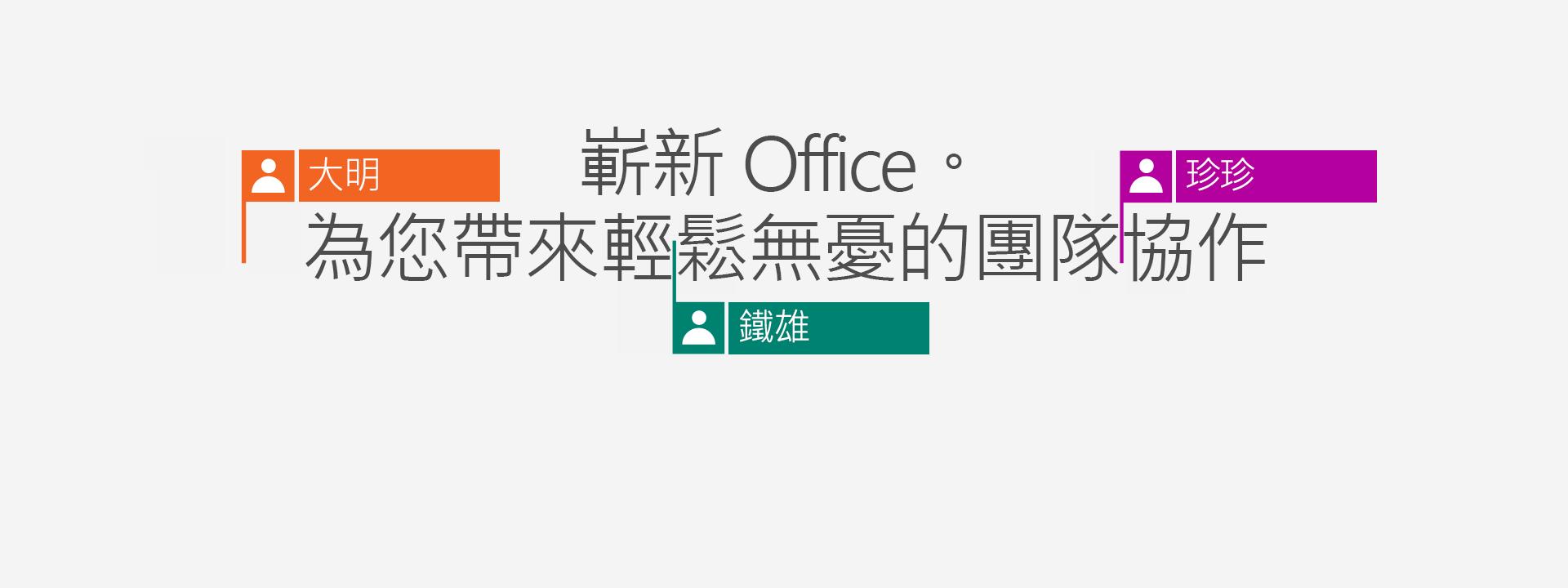 購買 Office 365 可獲得全新的 2016 應用程式。