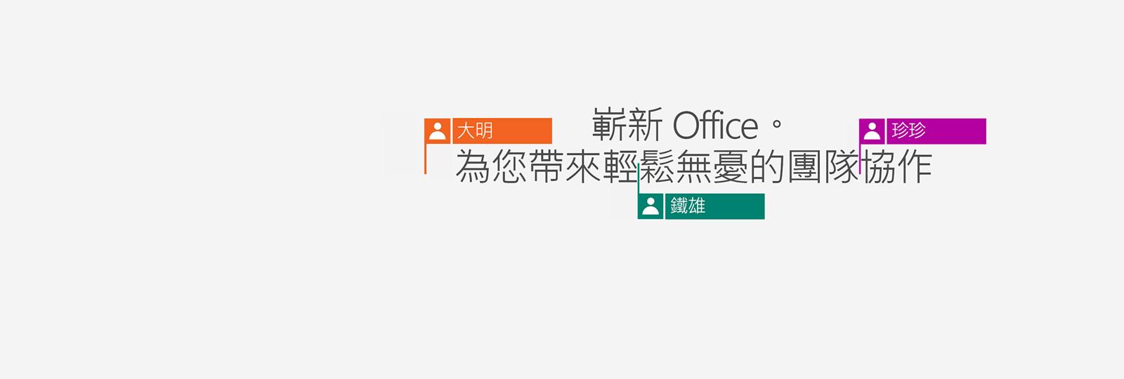 購買 Office 365 即可獲得全新的 2016 應用程式。