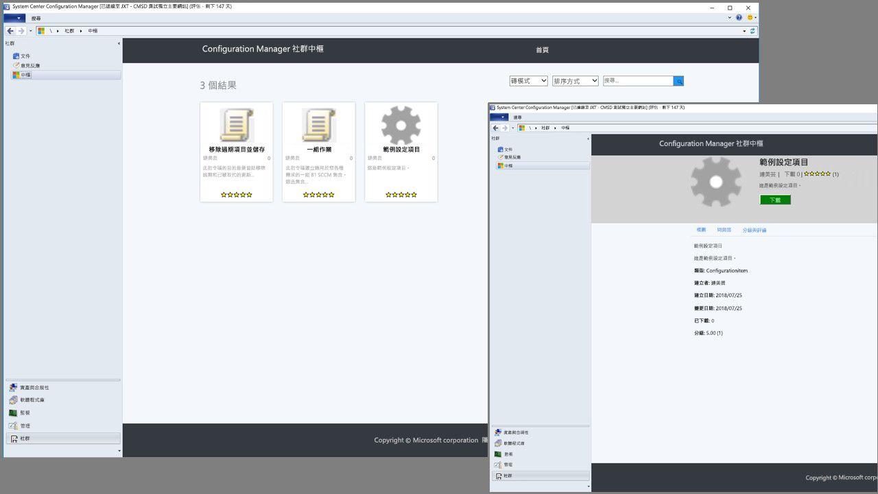 Configuration Manager 主控台中的社群中樞節點
