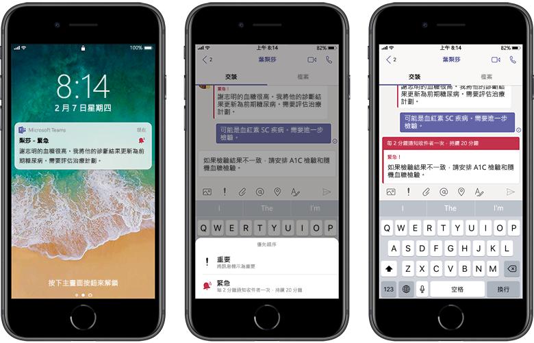 三支手機的影像,顯示臨床醫生收到 Teams 中的訊息。