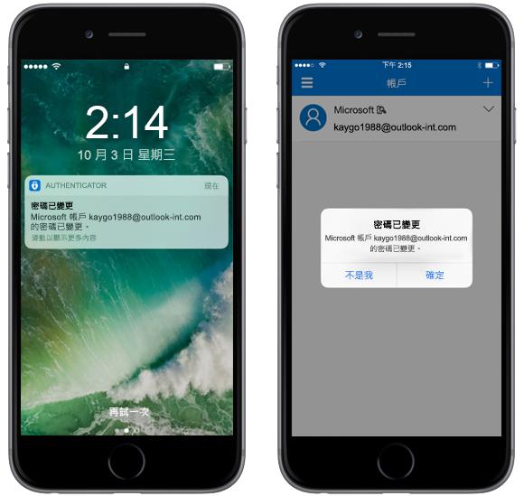 兩支顯示在 Microsoft Authenticator 中變更密碼之手機的影像。