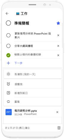 使用 Microsoft To-Do 來排程簡報準備時間之手機的影像。